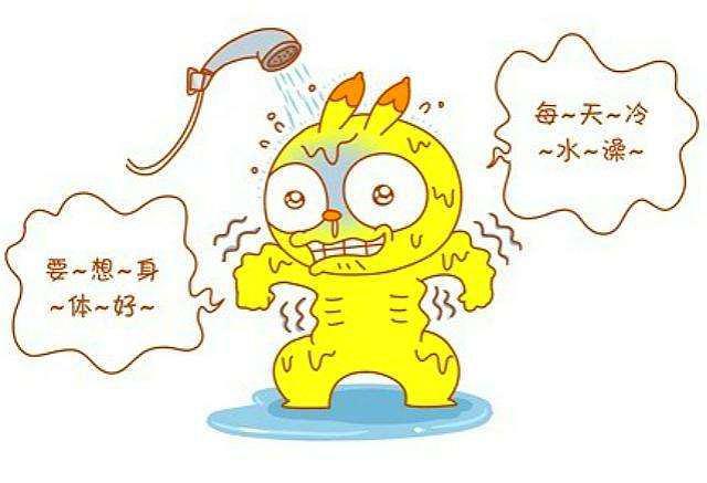 要想身体好,每天冷水澡
