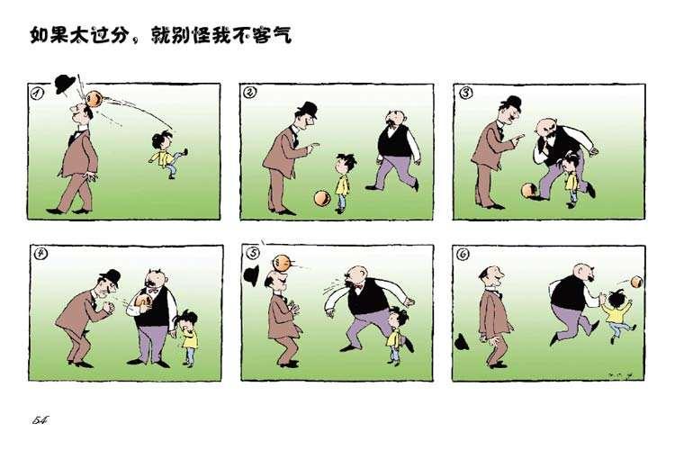 《父与子全集(彩色版)》