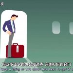 伦敦希思罗机场空乘人员—教你如何打包