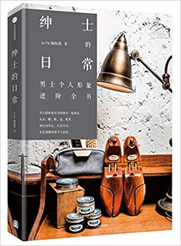 绅士的日常(中国男士个人形象进阶全书)
