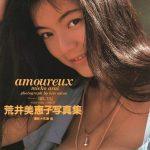 荒井美惠子「amoureux 恋してる」