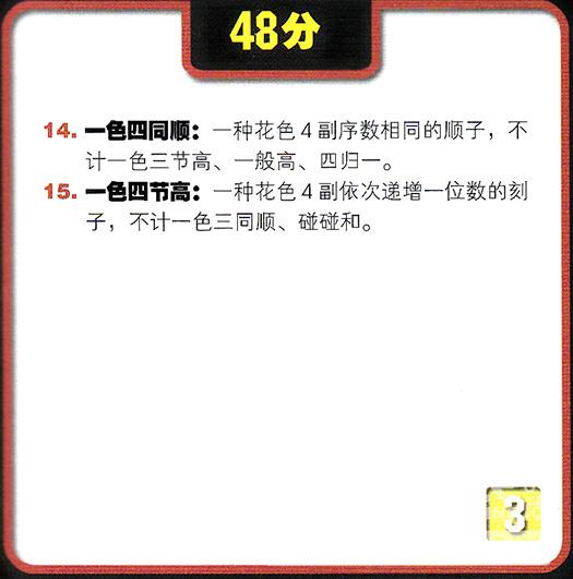 《中国竞技麻将规则》规定的和牌牌型和分值