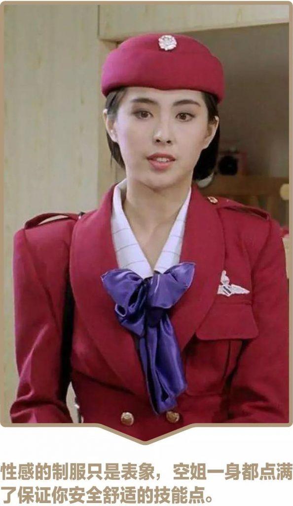 王祖贤 空姐制服