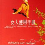 女人使用手册