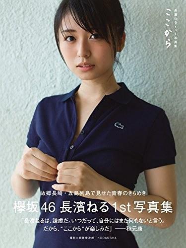 欅坂46 长滨宁琉首本写真集 从这里开始  長濱ねる ここから