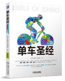 单车圣经 :自行车选购、调校、维护、保养、骑行全攻略