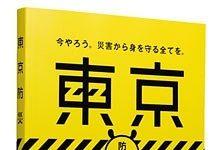 防灾手册《东京防灾》