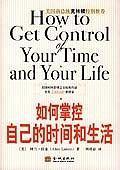 《如何掌控自己的时间和生活》