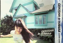 GEKISHA in HAWAII―KISHIN SHINOYAMA 写真封面