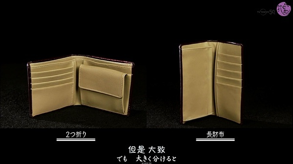 左边是对折型钱包,右边是长款钱包。