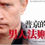 普京的男人法则