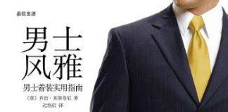 男士风雅—男士着装实用指南